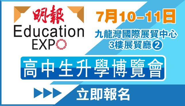 明報高中生升學博覽會 2021(本地升學及海外升學展)