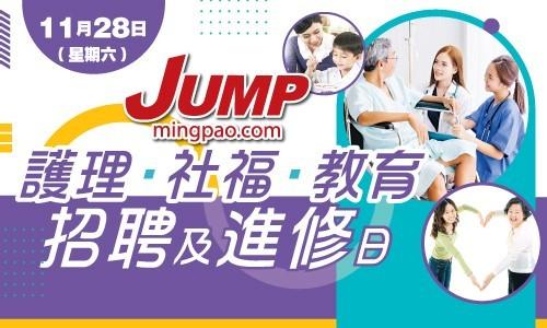 JUMP護理•社福•教育招聘及進修日 2020