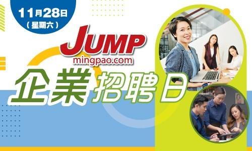 JUMP企業招聘日2020